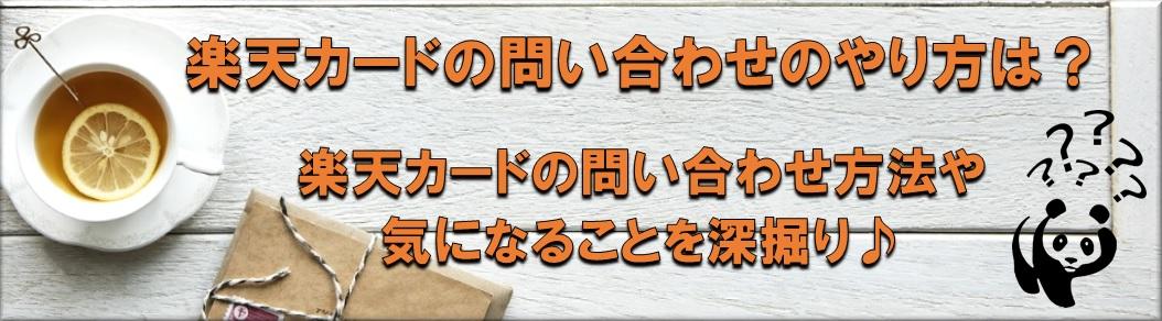 楽天カード☆問い合わせのやり方